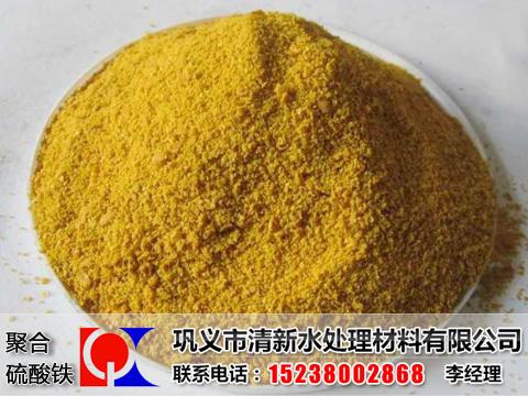 聚合硫酸铁产品实拍