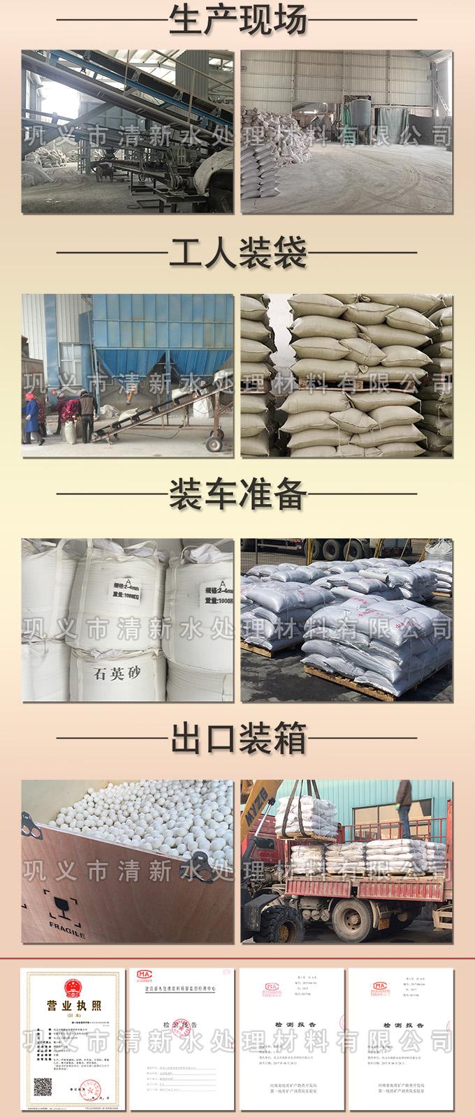 锰砂雷竞技官网生产厂家15238002868